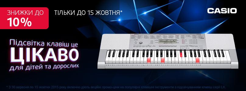 Акция! Скидки до 10% на синтезаторы Casio LK-серии