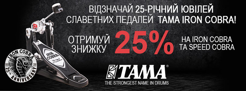 25% на всі Iron Cobra та Speed Cobra